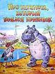 About the hippopotamus who was afraid of inoculations